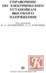 Книга Справочник по электрическим установкам высокого напряжения