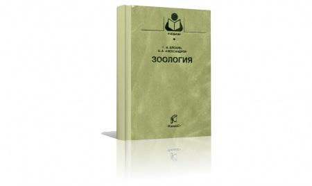 Книга «Зоология» Блохина и Александрова. Просто учебник зоологии. Хорошо иллюстрирован. #книги #зоология #биология