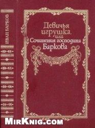 Книга Девичья игрушка, или Сочинения господина Баркова