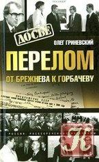 Книга Перелом. От Брежнева к Горбачеву