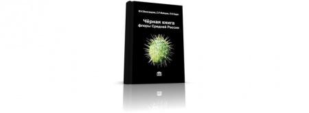 Книга Представляем вашему вниманию книгу о инвазивных видах растений. #Инвазия — это вселение новых видов на территории, где они рань