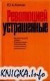Книга Революцией устрашенные. Критический очерк буржуазных концепций социальной...