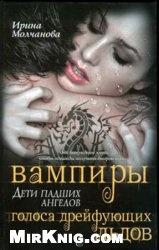 Книга Вампиры — дети падших ангелов. Голоса дрейфующих льдов