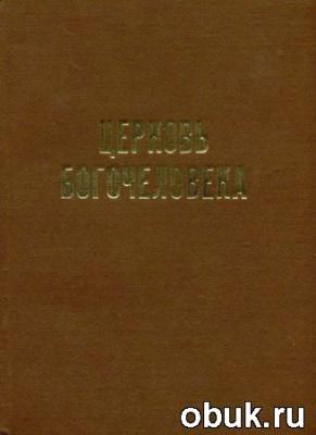 Книга Церковь Богочеловека