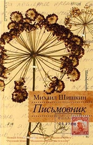 Михаил Шишкин Письмовник