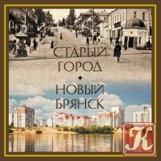 Книга Реброва Н, Соловьев Ю. - Старый город. Новый Брянск