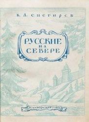 Книга Русские на Севере. Борьба за освоение северных морей и рек