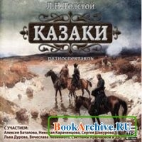 Книга Казаки (аудиоспектакль).