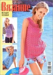 Журнал Вязание ваше хобби № 8 2010