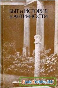 Книга Быт и история в античности.