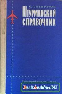 Штурманский справочник.
