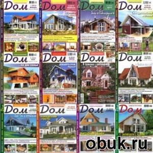 Книга Журнал Дом — Советы практиков. Архив за 2010 год