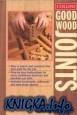 Книга Collins Good Wood Joints