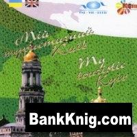 Аудиокнига Мой туристический Киев. Путеводитель - справочник