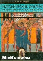 Книга Исторические очерки состояния Византийско-восточной церкви от конца XI до середины XV века