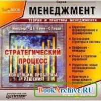 Книга Стратегический процесс: Концепции, проблемы, решения.