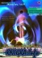 Аудиокнига Шесть целительных звуков. Очищение крови и лимфы (2006) DVDRip