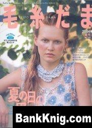 Журнал Keito Dama 122/2004