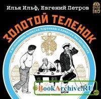 Аудиокнига Золотой теленок (аудиокнига).