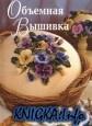 Книга Объемная вышивка