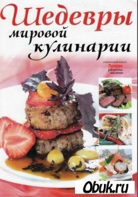 Шедевры мировой кулинарии