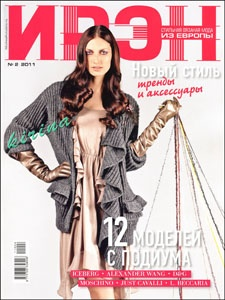 Журнал Журнал Ирэн № 2 (март-апрель 2011)
