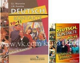 Книга Горячая новинка! Учебник 10-11 классы по немецкому языку.