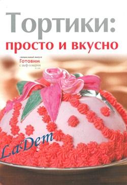 Журнал Журнал Готовим с шеф-поваром Спецвыпуск №7  2010  Тортики: просто и вкусно