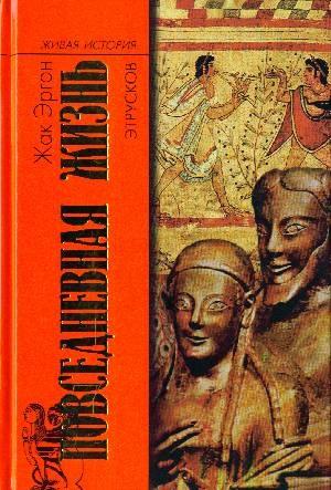 Книга Тематическая подборка книг из серии Живая история. Повседневная жизнь человечества (2000-2012).