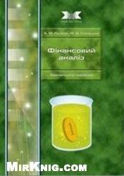Книга Фінансовий аналіз