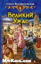 Книга Великий Ужас