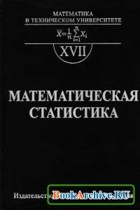 Книга Математическая статистика: учебник для вузов