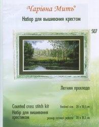 Журнал Чарiвна Мить - 507