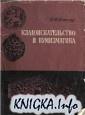 Книга Кладоискательство и нумизматика