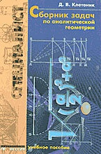 Решение задач Д.В.Клетенник  - сборника задач по аналитической геометрии