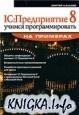 Книга Сергей Кашаев. 1С:Предприятие 8. Учимся программировать на примерах