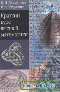 Книга Краткий курс высшей математики: учебное пособие для вузов
