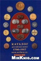 ������� ���������� ����� 1700-1917