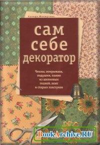 Книга Сам себе декоратор