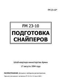 Книга Подготовка снайперов