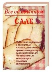 Книга Все об обычном сале