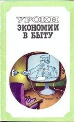Книга Уроки экономии в быту