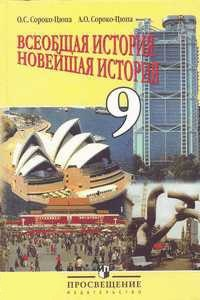 Книга История 9 класс Сороко-Цюпа О.С.