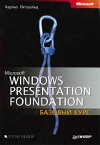 Книга Microsoft Windows Presentation Foundation