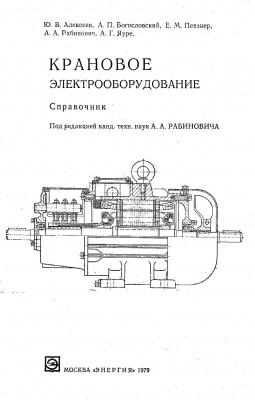 Книга Крановое электрооборудование