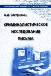 Книга Криминалистическое исследование письма: Учебное пособие