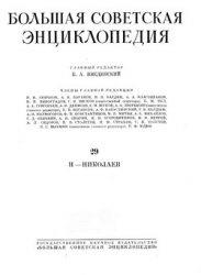 Большая советская энциклопедия. Том 29