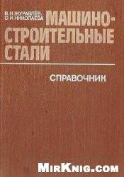 Книга Машиностроительные стали