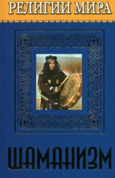 Книга Шаманизм