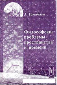 Книга Философские проблемы пространства и времени